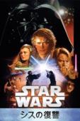 George Lucas - スター・ウォーズ エピソード3/シスの復讐 (字幕版) アートワーク