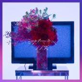 ミオヤマザキ - ノイズ(Deluxe Edition) - EP アートワーク