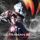 ボイジャー - Ultraman Geed アートワーク