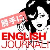 アルク / bわたしの英会話 / JUN - 勝手にENGLISH JOURNAL! アートワーク