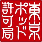 東京ポッド許可局 - 東京ポッド許可局 アートワーク