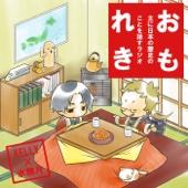 おもれき - 主に日本の歴史のことを話すラジオ アートワーク