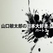 山口敏太郎タートルカンパニー - ラジオ「山口敏太郎の日本大好き」パート3 アートワーク