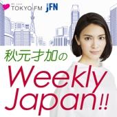 TOKYO FM - 秋元才加のWeekly Japan!! アートワーク