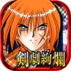 BANDAI NAMCO Entertainment Inc. - るろうに剣心-明治剣客浪漫譚- 剣劇絢爛 アートワーク