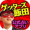 CAM fortune - ゲッターズ飯田の占い アートワーク