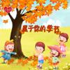 kuikui wang - 最治愈的儿童心灵成长故事——属于你的季节 アートワーク