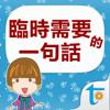 Otek International Inc. - 臨時需要的一句話, 日語會話辭典4000句 アートワーク