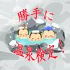 shinichi tagawa - 勝手に温泉検定!-日本全国にある有名温泉地に関するクイズ集 アートワーク
