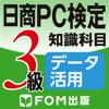 Keisokugiken Corporation - 日商PC検定試験 3級 知識科目 データ活用 【富士通FOM】 アートワーク