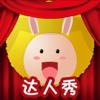 豚鼠科技 - 囧囧兔之达人秀体感版 アートワーク