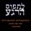 Yossi Rosenthal - Elad Pessach Photography アートワーク