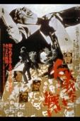 深作欣二 - 仁義なき戦い アートワーク