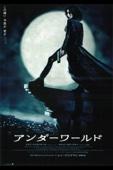レン・ワイズマン - アンダーワールド(字幕版) アートワーク