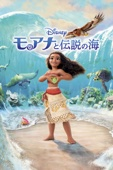 John Musker & Ron Clements - モアナと伝説の海 (吹替版) アートワーク