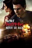 Edward Zwick - ジャック・リーチャー: Never Go Back (吹替版) アートワーク