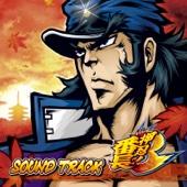 Daito Music - 押忍!番長3 SOUND TRACK アートワーク