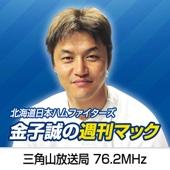 FM76.2Mhz 三角山放送局 - 北海道日本ハムファイターズ 金子誠の週刊マック アートワーク