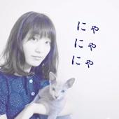 ゆずちんさん(@rubberyuzu) - にゃにゃにゃラジオ アートワーク