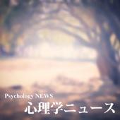 心理学ニュース - 心理学ニュース アートワーク