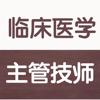 New Times Edu - 临床医学检验主管技师大全 アートワーク