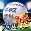 COLOPL, Inc. - プロ野球VS アートワーク