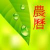 Benson Yeo - Farmer Calendar アートワーク