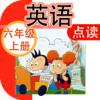 afei Wu - 完整版本点读机-外研版六年级上册(小学英语三年级起点) アートワーク