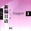 LINGE ZHOU - 新编日语第三册 -有声专业日语学习经典教材,教你快速入门掌握流利日语 アートワーク