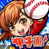 KAYAC Inc. - ぼくらの甲子園!ポケット 高校野球ゲーム アートワーク