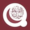 Qamar Apps - Al Qaida Al Nooraniya アートワーク