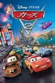 Pixar - カーズ2 (吹替版) アートワーク