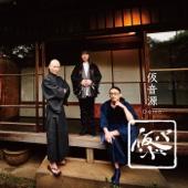 仮BAND - 仮音源 - EP アートワーク
