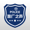Henan Broadcasting Media Group Co., Ltd. - 警广之声 アートワーク