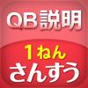 Suzuki Educational Software Co.,Ltd. - QB説明 さんすう 1ねん せいりしよう アートワーク