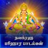 Abirami Audio Recording Pvt. Ltd., - Navagraha Parihara Padalgal アートワーク