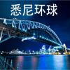 Rebecca Tsui - 悉尼环球NET アートワーク