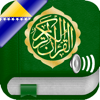 ISLAMOBILE - Quran Audio mp3 Tajweed in Bosnian, in Arabic and in Phonetics - Kur'an u Bosni, na arapskom i na Transliterim アートワーク