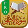 Zemtra Limited - Surah No. 87 Al-A'la アートワーク