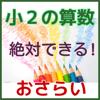 Shiori Tsuzuki - 絶対できる! 小2の算数 小1算数の予習にも アートワーク