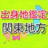 masanori kobayashi - 出身地鑑定! 関東地方バージョン 方言からズバリ当てます! アートワーク