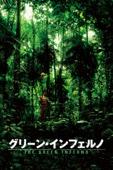 Eli Roth - グリーン・インフェルノ (字幕版) アートワーク
