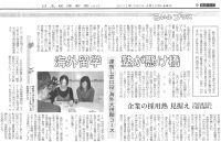 【日本経済新聞(夕刊) 全国版】に掲載されました。「海外留学 塾が懸け橋 企業の採用熱 見据え」