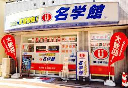 ISC熱田留学センター 名学館 熱田本校
