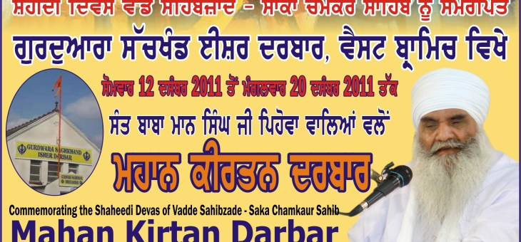 UK Kirtan Schedule – Sant Baba Mann Singh Ji Dec 2011