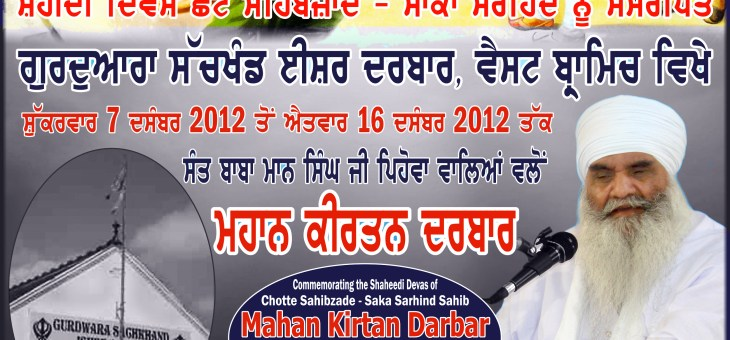 UK Kirtan Schedule – Sant Baba Mann Singh Ji Dec 2012