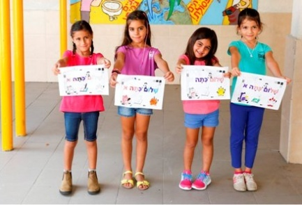 Israeli school girls get ready to begin attending the first grade this week. Photo credit: Yehuda Peretz