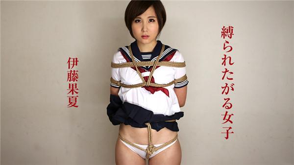 HEYZO 1126 縛られたがる女子 – 伊藤果夏