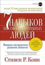 Обложка_книги_-Семь_навыков_высокоэффективных_людей-