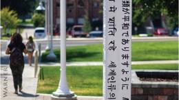 ISU peace pole